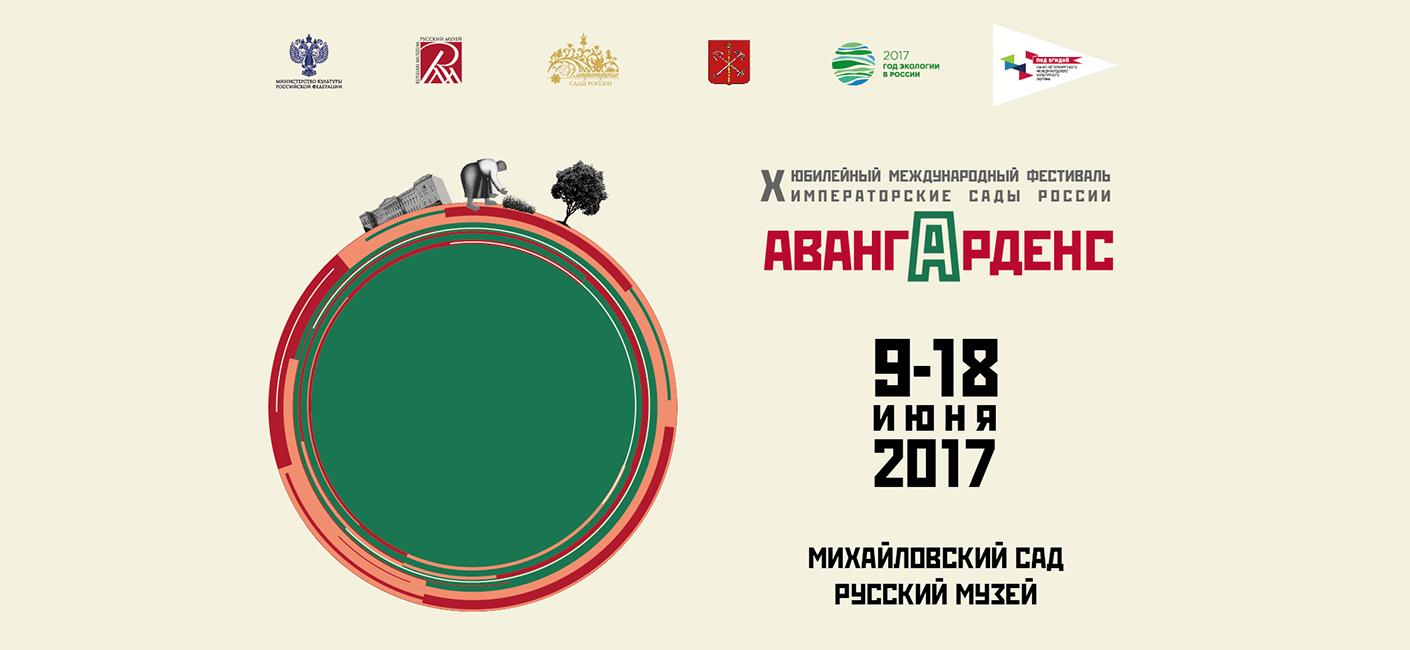X международный фестиваль «Императорские сады России»