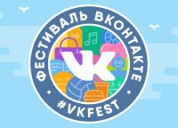 «Фестиваль ВКонтакте / VK Fest 2017»: расписание, участники, билеты