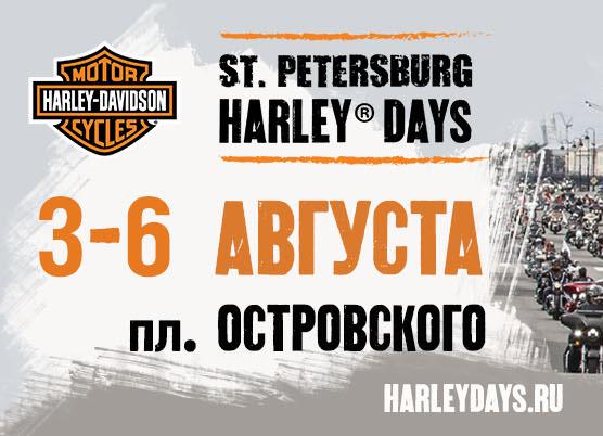 Международный фестиваль St.Petersburg Harley® Days пройдет а Петербурге в шестой раз