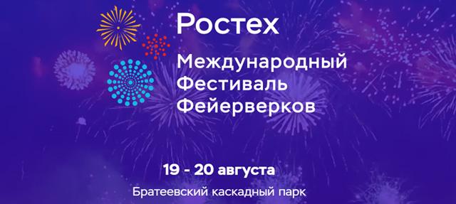 """19 и 20 августа в Москве пройдет III Международный фестиваль фейерверков """"Ростех"""""""
