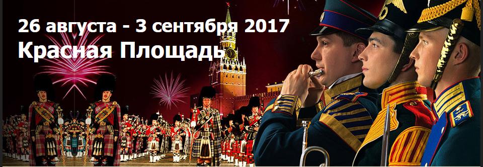 Десятый Международный военно-музыкальный фестиваль «Спасская башня» пройдет с 26 августа по 3 сентября 2017 года в Москве на Красной площади