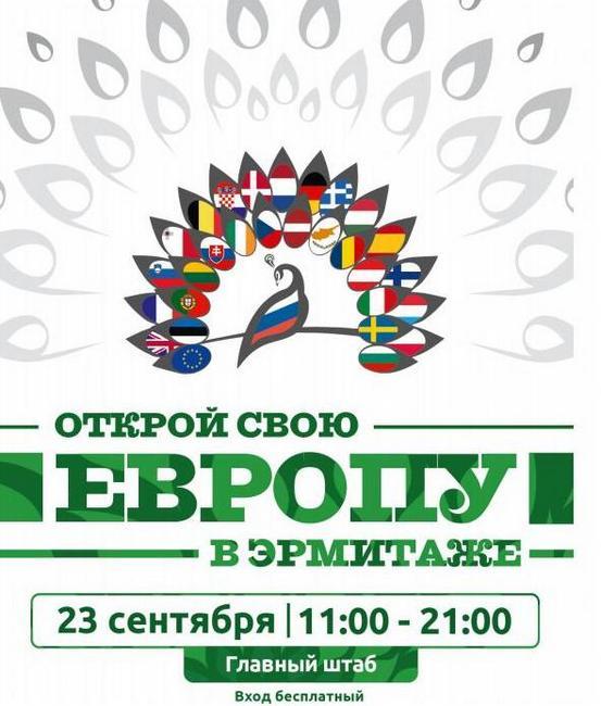 III Международный фестиваль «Открой свою Европу в Эрмитаже»