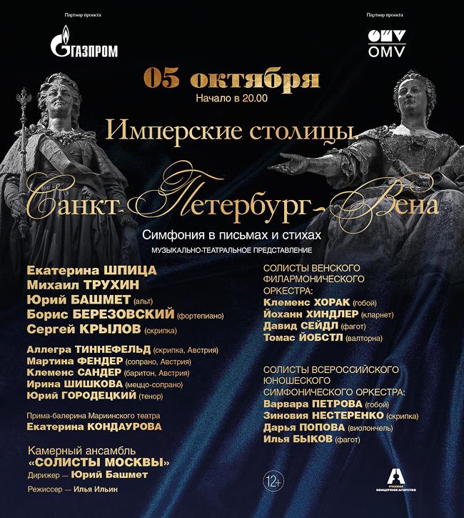 «Имперские столицы: Санкт-Петербург – Вена». Совместный культурный проект Газпрома и австрийской компании OMV
