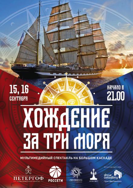 Осенний праздник фонтанов в Петергофе 15 и 16 сентября