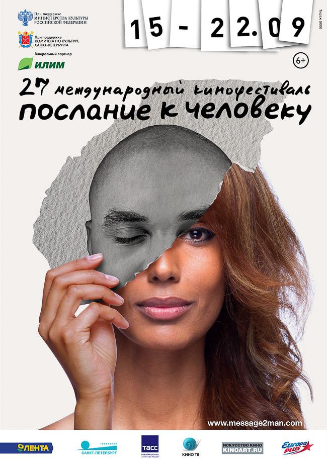 Открытие XXVII Международного кинофестиваля «Послание к Человеку» на Дворцовой 15 сентября. Вход свободный