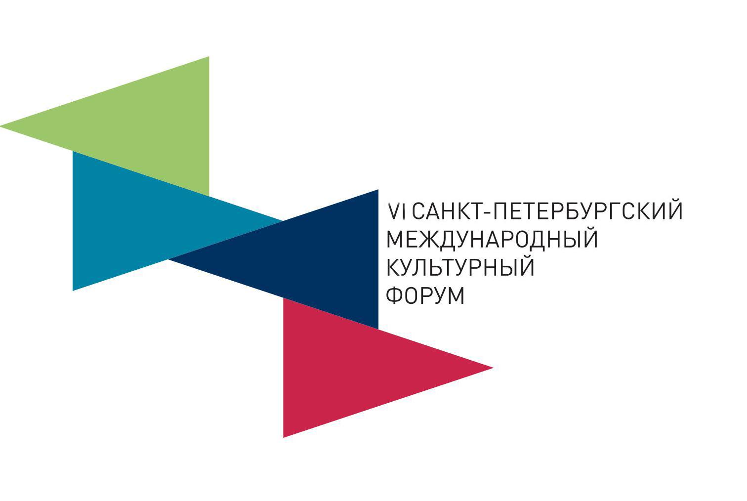 с 16 по 18 ноября пройдёт VI Санкт-Петербургский международный культурный форум
