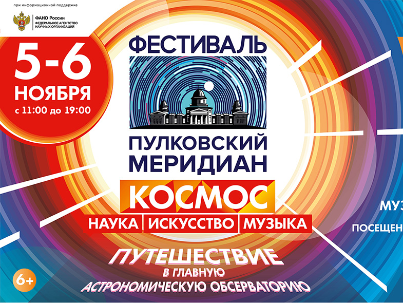 Фестиваль «Пулковский меридиан» - погружение в мир космоса, музыки и искусства