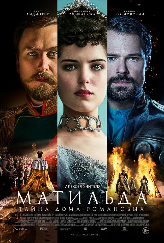 «Матильда» - самый обсуждаемый фильм года выходит в прокат