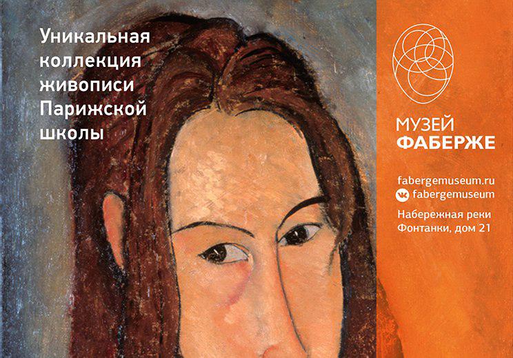 Выставка «Модильяни, Сутин и другие легенды Монпарнаса» в Музее Фаберже