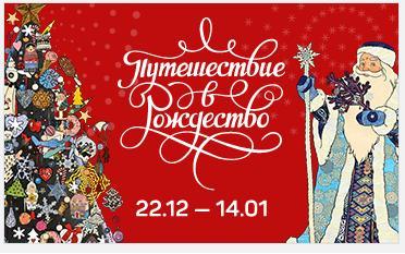 Новогоднюю сказку в Москве создаст фестиваль «Путешествие в Рождество»