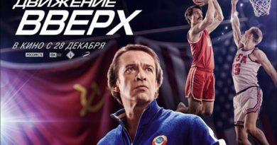 «Движение вверх» стал самым кассовым фильмом в истории российского кино