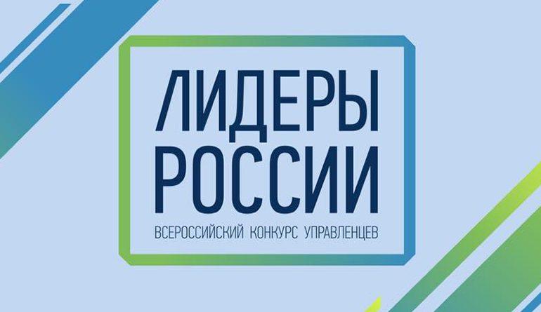 Сергей Собянин, Денис Мантуров и другие поделятся опытом на конкурсе «Лидеры России»