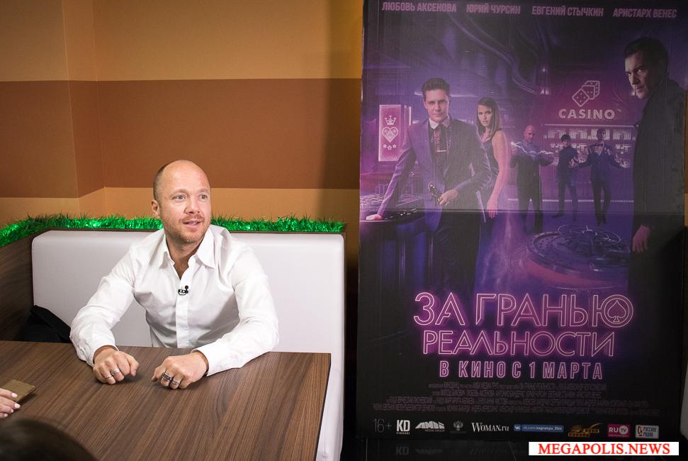 Евгений Стычкин представил фильм «За гранью реальности» в Петербурге