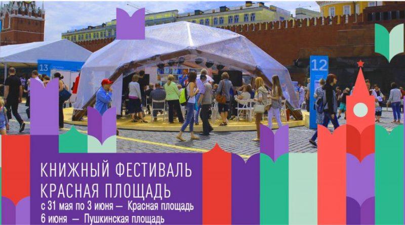 Музеи Кремля примут участие в главном книжном фестивале страны