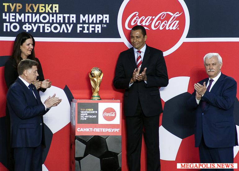 В Петербург привезли Кубок мира FIFA