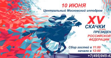 XV Скачки на Приз Президента Российской Федерации на Московском ипподроме