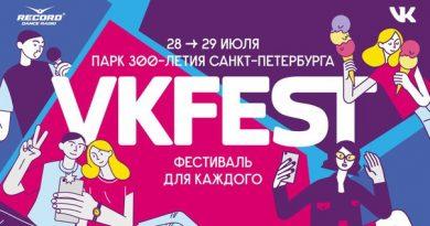 VK Fest 2018 в Санкт-Петербурге