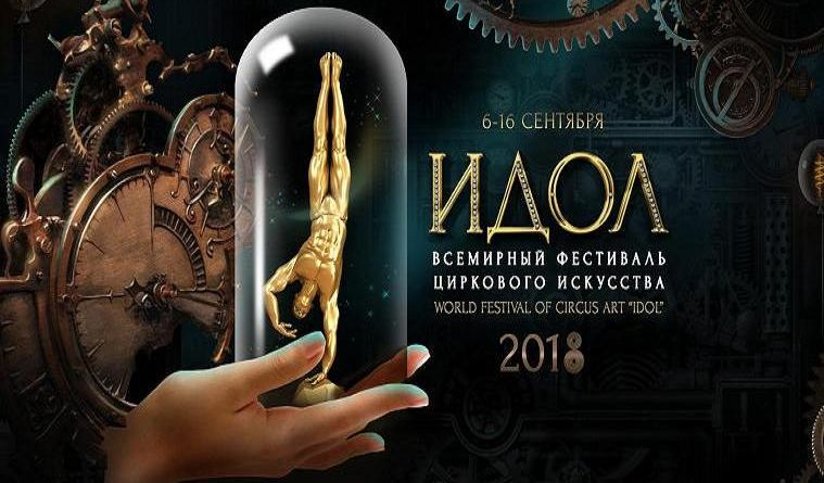 """Фестиваль циркового искусства """"Идол"""" -2018"""