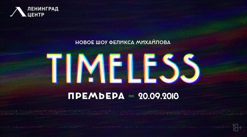 Шоу TIMELESS премьера в Ленинград Центре