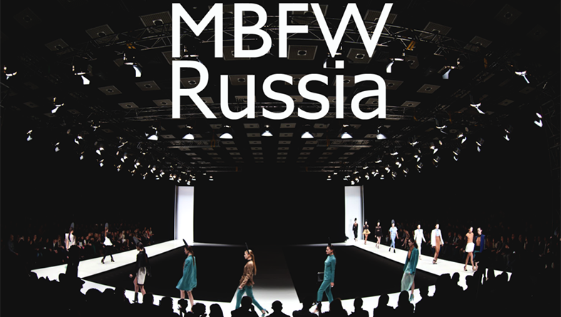 Mercedes-Benz Fashion Week Russia сезон SS 2019