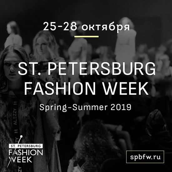 St. Petersburg Fashion Week сезон весна-лето 2019
