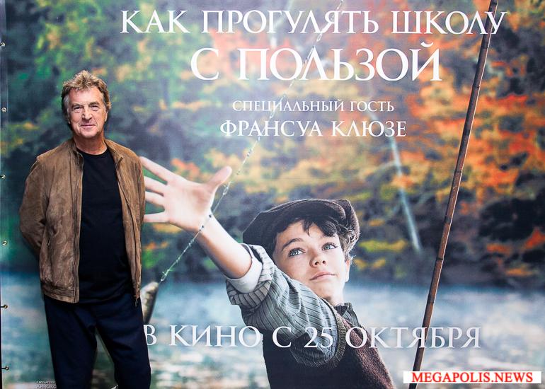 Франсуа Клюзе впервые лично представил фильм в России