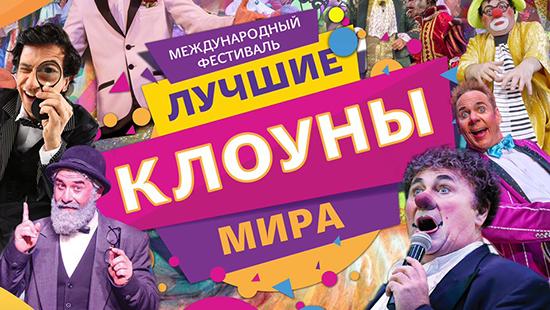 Международный фестиваль «Лучшие клоуны мира»