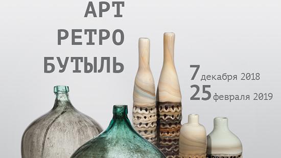Бутылка как вид искусства