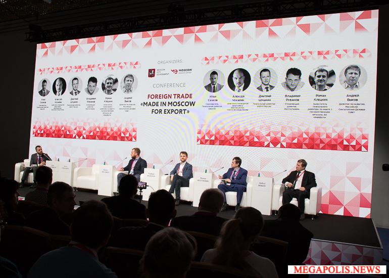 В Москве прошло главное экспортное событие года