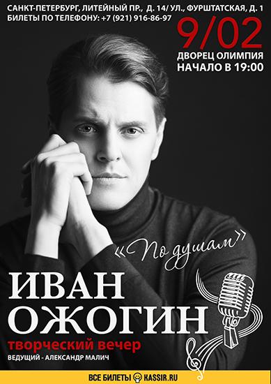 Иван Ожогин поговорит по душам с питерскими поклонниками