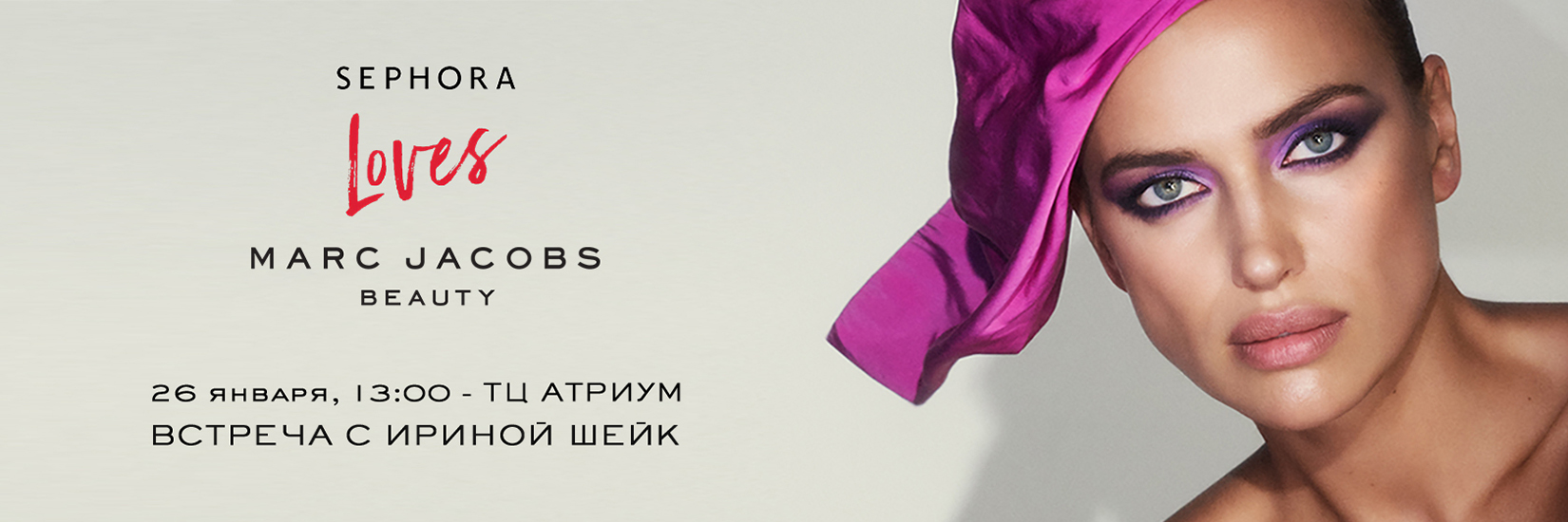 Встреча с Ириной Шейк в Москве