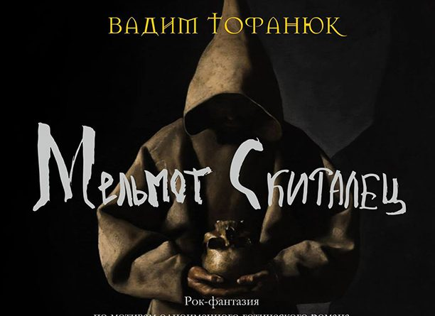 Бутусов, Сурганова и другие рок-звезды в новом мюзикле «Мельмот-Скиталец»