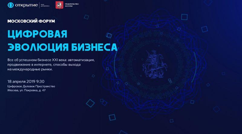 Форум «Цифровая эволюция бизнеса» пройдет в Москве