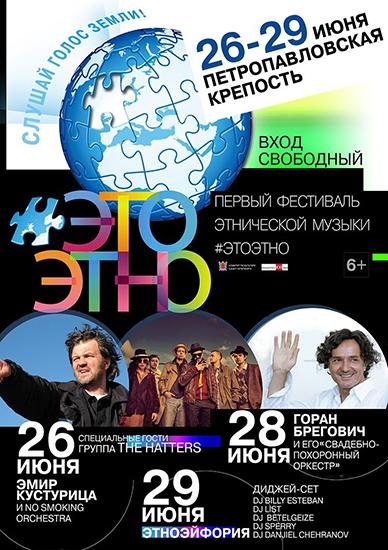 Кустурица и Брегович выступят на этнофестивале в Петербурге