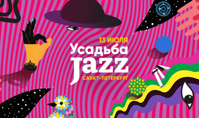 Фестиваль Усадьба Jazz в Петербурге