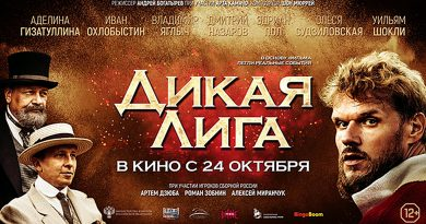 Фильм «Дикая лига» представили в Петербурге