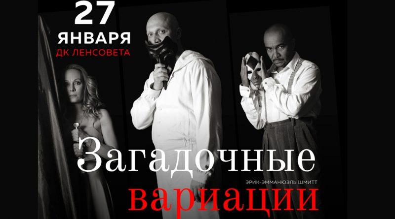 Спектакль «Загадочные вариации» покажут в Петербурге