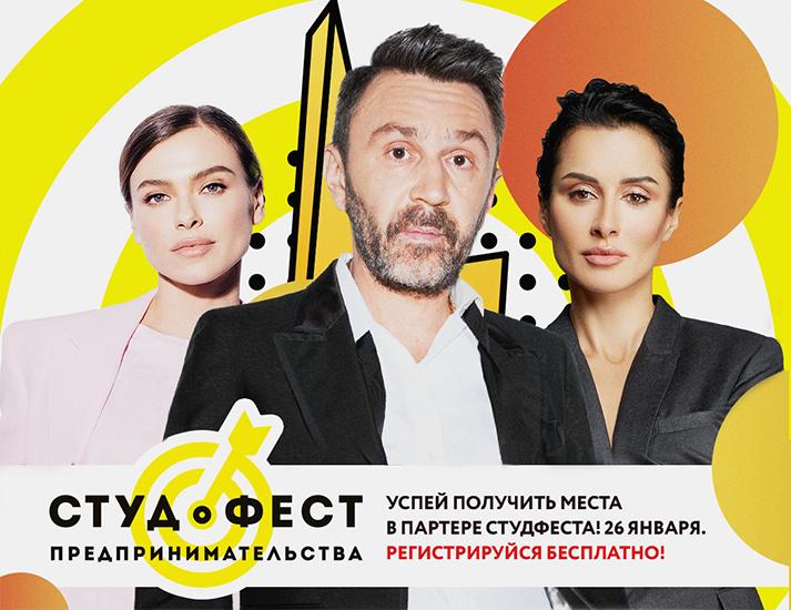 Шнуров, Варнава и другие звезды на Студфесте-2020