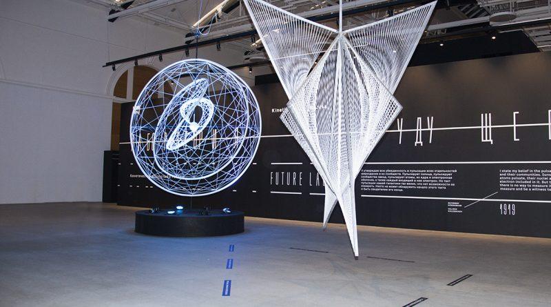 Лаборатория Будущего. Кинетическое искусство в России