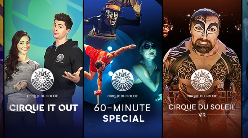 Cirque du Soleil у вас дома!