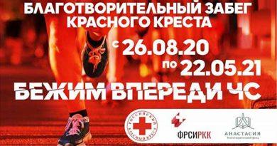Большой Благотворительный Забег Красного Креста