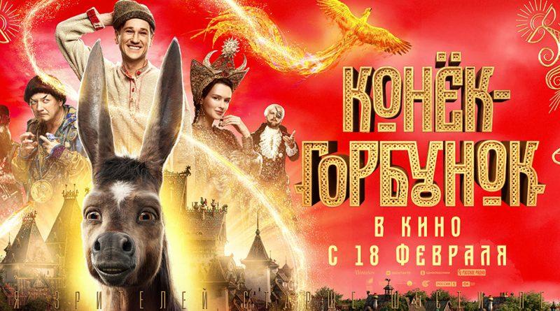 «Конёк-Горбунок» - сказочный блокбастер 2021