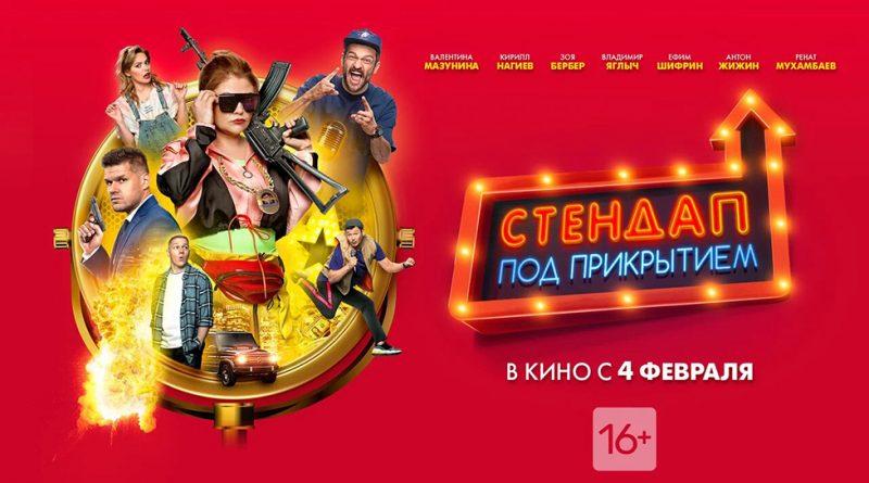 «Стендап под прикрытием» в кинотеатрах с 4 февраля