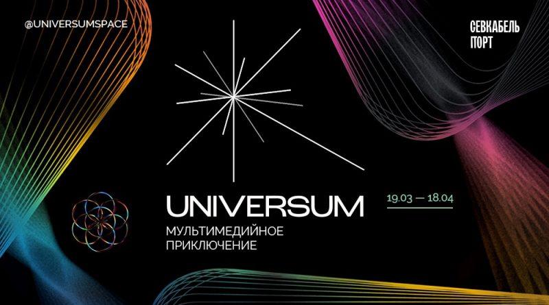 Мультимедийная выставка Universum