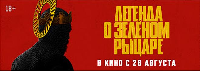 В российский прокат выходит фильм «Легенда о зеленом рыцаре»