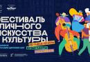 Фестиваль уличного искусства и культуры в Петербурге
