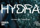 Выставка «HYDRA» В Севкабель Порту